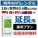 MAX500円OFFクーポン配布中!【通常プラン延長専用】1日あたり660円 高速4G-LTE 海外 ...