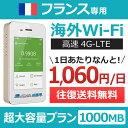 MAX2,000円OFFクーポン配布中!【フランス専用】海外wifi 「超大容量プラン」 「1日1G ...