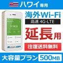 【6/23 10:59までポイント5倍】【ハワイ延長専用】海外wifi 「大容量プラン」 「1日500MB」 「1日料金860円」 「高速4G-LTE」 海外専用 ルーター pocket wifi wi-fi ポケットwifi ワイファイ 送料無料 globalwifi グローバルwifi 【レンタル】【店頭受取対応商品】