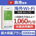 MAX2,000円OFFクーポン配布中!【香港専用】海外wifi 「超大容量プラン」 「1日1GB」 ...