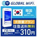 【レンタル】韓国 wifi レンタル 大容量 7日 プラン 1日 600MB 4G LTE 海外 WiFi ルーター pocket wifi wi-fi ポケットwifi ワイファイ globalwifi グローバルwifi 〈◆_韓国 4G(高速) 600MB/日 大容量_rob#〉