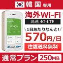 MAX2,000円OFFクーポン配布中!【韓国専用】海外wifi 「通常プラン」 「1日250MB」 「1日570円」 「高速4G-LTE」 海外専用 ルーター po..