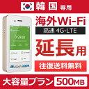 MAX2,000円OFFクーポン配布中!【韓国延長専用】海外wifi 「大容量プラン」 「1日500 ...