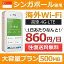 MAX2,000円OFFクーポン配布中!【シンガポール専用】海外wifi 「大容量プラン」 「1日5 ...