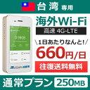 MAX2,000円OFFクーポン配布中!【台湾専用】海外wifi 「通常プラン」 「1日250MB」 ...