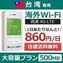 MAX2,000円OFFクーポン配布中!【台湾専用】海外wifi 「大容量プラン」 「1日500MB ...