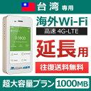 MAX2,000円OFFクーポン配布中!【台湾延長専用】海外wifi 「超大容量プラン」 「1日1G ...