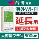 MAX2,000円OFFクーポン配布中!【台湾延長専用】海外wifi 「大容量プラン」 「1日500 ...