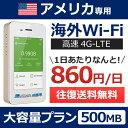 MAX2,000円OFFクーポン配布中!【アメリカ専用】海外wifi 「大容量プラン」 「1日500 ...