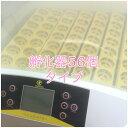 孵化器 MATG-LED-56 自動転卵 温湿度アラーム設定 キャンドリング機能付 ふ卵器