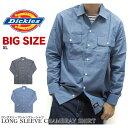 【大きいサイズ】【2枚で送料無料】ディッキーズ Dickies ワークシャツ WL509 メンズ シャンブレーシャツ 長袖 ワークシャツ USAモデル LONG SLEEVE CHAMBRAY SHIRT カジュアル アメカジ ストリート ワーク