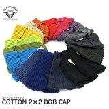 HIGHLAND 2000 ハイランド 2000 ニットキャップ 2x2 ボブキャップ コットン ワッチキャップ ニットキャップ 帽子 クリスマス BOB CAP COTTON 2