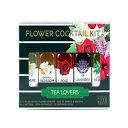 ティー愛好家のためのフローラルエリクサーカクテルキット Floral Elixir Co. Cocktail Kit for Tea Lovers