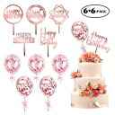 ショッピングバラ kortes 12 Pack Rose Gold Birthday Cake Topper Set