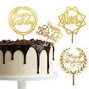 ショッピングバースデーケーキ TSJ Gold Cake Topper, Acrylic Happy Birthday Cake
