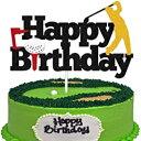 YOYMARR Golf Cake Topper Happy Birthday Sign Golf Ball Player Cake Decorations for Sport Theme Man Boy Girl Birthday Party Supplies Double Sided Black Sparkle Decor