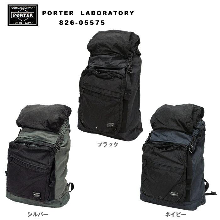 吉田カバン ポーター ラボラトリー リュック バックパック ポーターバッグ 鞄 826-05575 吉田かばん 【あす楽対応】
