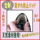 【即納】【送料無料メール便】【☆楽天ランキング1位獲得!☆】靴ずれ 防止 パッド かか