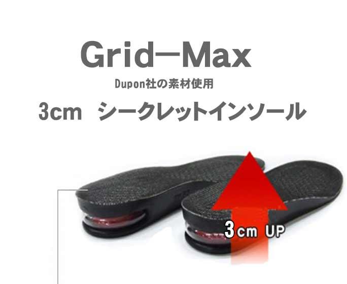【即納】 【送料無料メール便】【SALE】Grid-Max Dupon社の素材を使用、3cmシークレットインソール・●激安販売★スニーカー・皮靴・ペタンコブーツ・アグ・ムートン・ミネトンカなどに入れるだけでUP!中敷・シークレットインソール