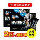 《公式》グロリアス製薬 MARTIN-UP マーチンアップ(2個セット)HMB サプリ クレアチン グルタミン EAA アミノ酸 朝倉未来監修
