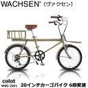 ショッピング20インチ WACHSEN colot ミニベロ 6段変速 20インチ 自転車 WBG-2001 カーゴバイク ヴァクセン スチールフレーム 軽量 レディース メンズ [直送品]【ポイント2倍】