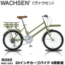 ショッピング20インチ WACHSEN ROKEミニベロ 6段変速 20インチ 自転車 WBG-2002 カーゴバイク ヴァクセン スチールフレーム 軽量 レディース メンズ [直送品]【ポイント2倍】