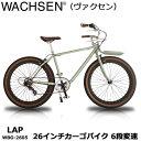 ショッピング26インチ WACHSEN LAP 6段変速 26インチ 自転車 WBG-2605 カーゴバイク ヴァクセン スチールフレーム 軽量 レディース メンズ [直送品]