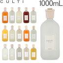 クルティ Culti ホームディフューザー スタイル 1000ml ルームフレグランス Home Diffuser Stile スティック インテリア 天然香料 イタリア [glv15] あす楽
