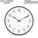 アルネ ・ ヤコブセン Arne Jacobsen ローゼンダール Rosendahl ウォールクロック 290mm ステーション 43643 Station 掛け時計 あす楽