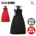 Eva Solo エバソロ Cafe Solo Coffee maker neoprene 1.0L カフェソロ コーヒーメーカー 北欧 新生活 [glv15]