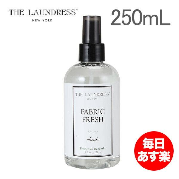 ザ・ランドレス 消臭スプレー ファブリックフレッシュ 0.25L 250ml アメリカ 衣類 ケア 抗菌 ミストスプレー クラシック S-010 The Laundress Fabric Fresh Classic [glv15]