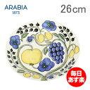 Arabia アラビア 北欧食器【パラティッシ】 PARATIISI COLORED 64 1180 008940 1 フラットプレート(皿) Plate flat 26cm 新生活 [glv15]