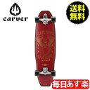 Carver Skateboards カーバースケートボード 35.5 Riddler リドラー PRO SERIES (WHEELS 70MM Smoke) スモーク C7 Complete スケボー [glv15]