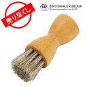 【赤字売切り価格】Redecker レデッカー ミニ馬毛シューズブラシ Beech 380707 [glv15] アウトレット
