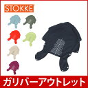 【赤字売切り価格】Stokke(ストッケ) ストッケエクスプローリー用 バックシートカバー STOKKE XPLORY Back Cover【エクスプローリー専用】 北欧 [glv15] アウトレット