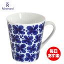 ロールストランド マグカップ モナミ 340ml 0.34L 北欧 食器 スウェーデン マグ 取って付き お洒落 202621 Rorstrand Mon Amie Hard porcelain Mug with handle glv15