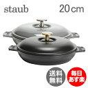 ストウブ Staub ラウンドホットプレート Round Hot Plate 20cm 1332018 鍋 [glv15]