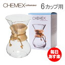RoomClip商品情報 - Chemex ケメックス コーヒーメーカー マシンメイド 6カップ用 ドリップ式 CM-6A