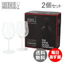 リーデル Riedel ワイングラス 2脚セット バリューパック ソムリエ ブルゴーニュ・グ