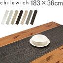 チルウィッチ Chilewich テーブルランナー 183×36cm ミニバスケットウィーブ おしゃれ 100133 Mini Basketweave Runner 新生活 [glv15]
