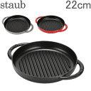 ストウブ 鍋 Staub グリルパン 22cm ピュアグリル 120122 Grill Round 2 Handles ステーキ バーベキュー BBQ 焼肉 鉄板 あす楽