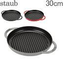 ストウブ 鍋 Staub グリルパン 30cm ピュアグリル 120130 Grill Round 2 Handles ステーキ バーベキュー BBQ 焼肉 鉄板 あす楽