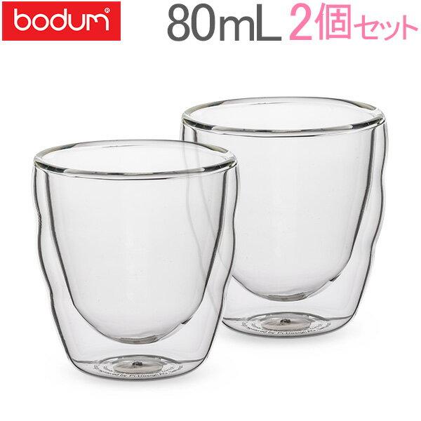 BODUM ボダム PILATUS ピラトゥス ダブルウォール グラス 250ml 2個セット