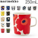 マリメッコ Marimekko マグカップ 250mL ウニッコ / シイルトラプータルハ / ティアラ / ヴェルイェクセトゥ / キールナ 他 コップ 北欧 あす楽