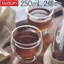 【GWもあす楽】ボダム BODUM グラス パヴィーナ ダブルウォールグラス 250mL 2個セット 耐熱 保温 保冷 二重構造 4558-10 Pavina コップ タンブラー 母の日 あす楽