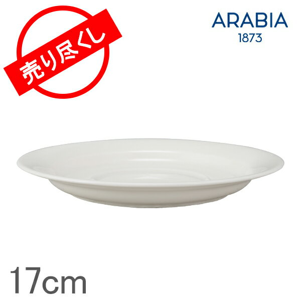 5%OFFクーポン赤字売切り価格アラビアArabiaソーサー17cmアルクティカアークティカ北欧食器