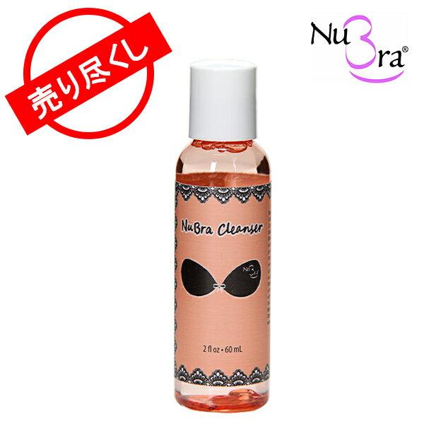 【赤字売切り価格】NUBRA ヌーブラ NuBra Cleanser アクセサリー ヌーブラ専用洗剤 N112 60ml 海外正規品 アウトレット