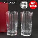バカラ ハーモニー ハイボール 2個セット グラス ガラス ...