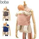 ボバ Boba 抱っこひも ボバラップ Boba Wrap バンブー オーガニック 新生児 赤ちゃん コットン コンパクト ベビーキャリア スリング あす楽
