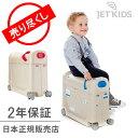【最大1万円OFFクーポン】ジェットキッズ Jet Kids...